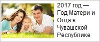 Год Матери и Отца в Чувашской Республике