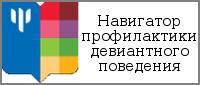 Навигатор профилактики девиантного поведения