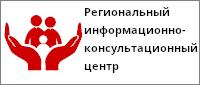 Региональный информационно-консультационный центр